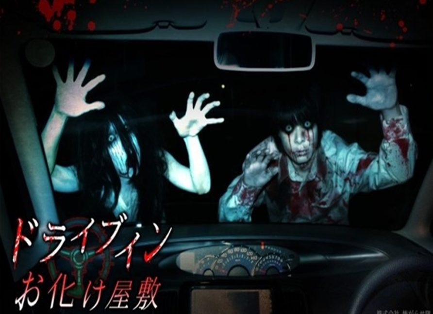 Rumah Hantu Drive-Trough di Jepang Ini